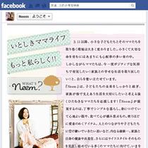 Neem[ニーム]FaceBookページ