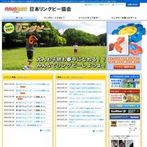 日本リングビー協会