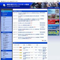 神奈川県ラグビーフットボール協会