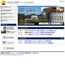 慶應義塾大学(SFC)20周年記念サイト