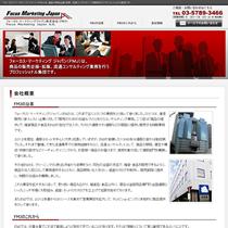 フォーカス・マーケティングジャパン株式会社