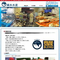 株式会社瀬水水産