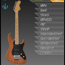 HTML5によるギターカスタマイズアプリ