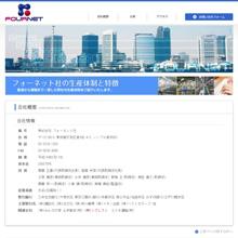 株式会社フォーネット社