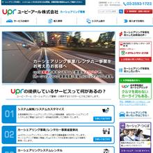 ユーピーアール株式会社 カーシェアリング事業サイト